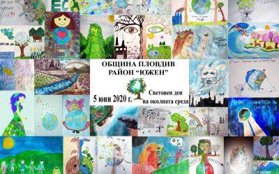 """Приключиха двата онлайн  конкурса: за рисунка и литературна творба  обявени от кмета на район """"Южен"""" г-н Костадин Язов във връзка с отбелязването на 5 юни Световен ден на околната среда"""
